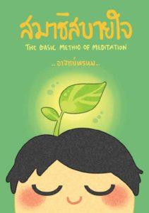 Ajahn Brahm Books Pdf